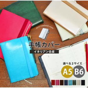 手帳カバー A5 B6 おしゃれ バンド イタリアン合皮 セパレートダイアリー Basic ユメキロ...