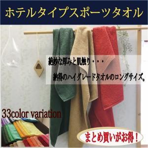 ホテルタイプスポーツタオル 日本製 泉州タオル 28×120サイズ|yumekoboshop