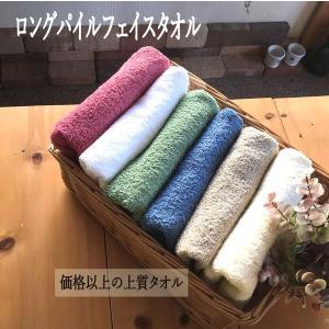 ロングパイルフェイスタオル お試しタオル 日本製 泉州タオル 激安 ポイント消化 まとめ買い 送料無料|yumekoboshop