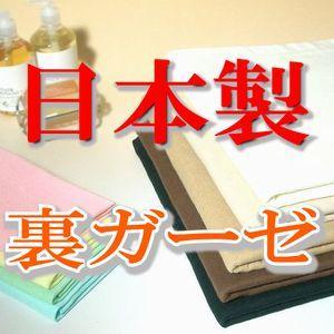 裏ガーゼおしぼり 32×36 日本製 泉州ハンドタオル 速乾|yumekoboshop