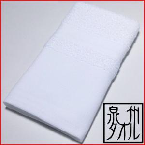 サイズ 約34×87cm  重 さ 約68g/枚(220匁)   素 材 綿100%   カラー 白...
