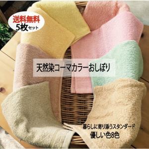 日本【泉州タオル】  使い易さを第一に厳選された高級綿糸を使用した生地を 自然の素材で染色し優しい色...