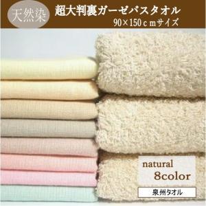 サ イ ズ   90×150 重  さ  約281g 素  材  綿100% 原  産   日本製(...