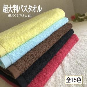 サイズ 約90×170 日本製(泉州タオル)  カラーバリエーション14色 日本製タオルのふんわりや...