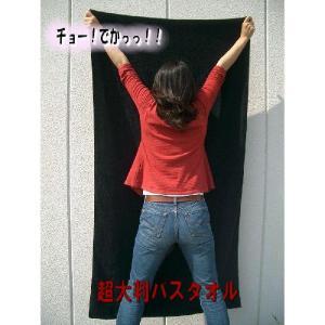 サイズ 約90×170 重さ  約562g 素材  綿100% 原 産:日本製(泉州タオル) メール...