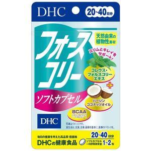 《DHC》 フォースコリーソフトカプセル 20日分 (40粒)