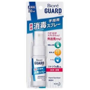 《花王》 ビオレガード 薬用消毒スプレー 携帯用 30ml 【指定医薬部外品】|yumekurage