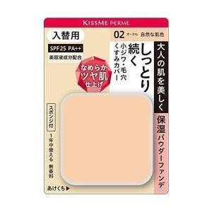 《伊勢半》 キスミー フェルム しっとりツヤ肌 パウダーファンデ 入替用 02 自然な肌色 SPF25 PA++ 11g|yumekurage