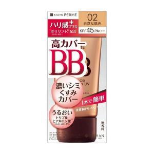 《伊勢半》 キスミー フェルム エッセンスBBクリーム UV SPF45 PA+++ 02:自然な肌色|yumekurage