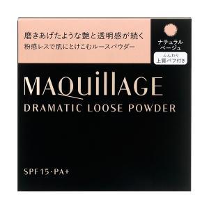 《資生堂》 マキアージュ ドラマティックルースパウダー ナチュラルベージュ 10g|yumekurage