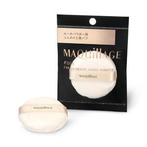 《資生堂》 マキアージュ ドラマティックルースパウダー用パフ 1個|yumekurage