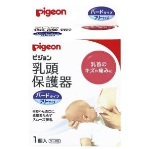【ピジョン】乳頭保護器 授乳用ハードタイプ(1個ケース付)|yumekurage