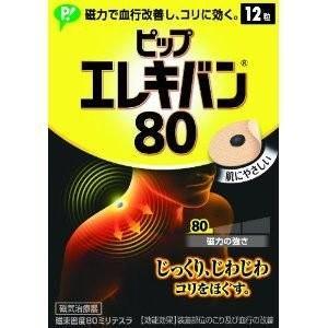 《ピップ》 ピップエレキバン80 12粒入り (磁気治療器)|yumekurage
