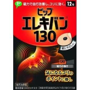 《ピップ》 ピップエレキバン130 12粒入り (磁気治療器)|yumekurage