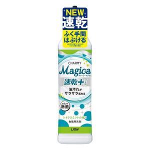 《ライオン》 CHARMY Magica (チャーミーマジカ) 速乾プラス シトラスミントの香り 本体 220ml|yumekurage
