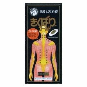 《日進医療器》 きくばり ゴールド 10本入 (磁気テープ)|yumekurage