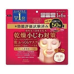 《コーセー》 クリアターン 肌ふっくら マスク 50枚|yumekurage