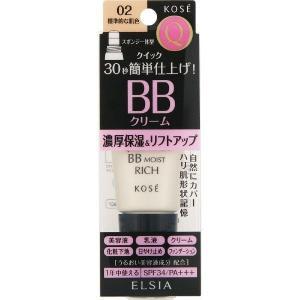 《コーセー》エルシア プラチナム クイックフィニッシュ BB リッチモイスト 02 標準的な肌色 35g yumekurage