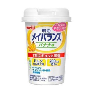 《明治》 明治 メイバランス Miniカップ バナナ味 125mL|yumekurage