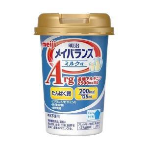 《明治》 明治メイバランス Arg Miniカップ ミルク味 125mL|yumekurage