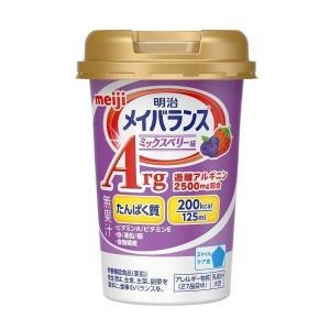 《明治》 明治メイバランス Arg Miniカップ ミックスベリー味 125mL|yumekurage