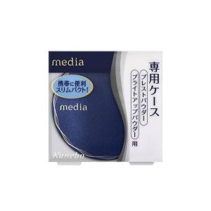 《カネボウ》 メディア プレストパウダー用ケース|yumekurage