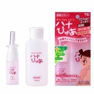 《東京鼻科学研究所》 携帯用鼻洗スプレー ハナぴゅあ (洗浄液100ml付)|yumekurage