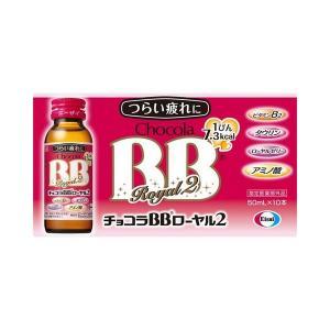 《エーザイ》 チョコラBBローヤルII 50ml×10本 【指定医薬部外品】 (滋養強壮)|yumekurage