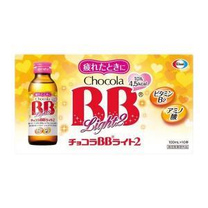 《エーザイ》 チョコラBBライト2 100ml×10本 【指定医薬部外品】 |yumekurage