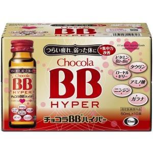《エーザイ》 チョコラBBハイパー 50ml×10本 【指定医薬部外品】|yumekurage