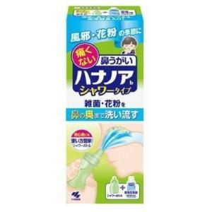 《小林製薬》 ハナノア シャワータイプ(300ml)|yumekurage
