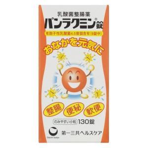 《第一三共》 パンラクミン錠 130錠 【指定医薬部外品】 (乳酸菌整腸薬)|yumekurage