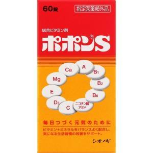 《シオノギ製薬》 ポポンS (60錠) 【指定医薬部外品】|yumekurage
