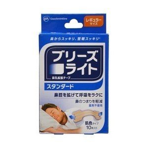 《グラクソ・スミスクライン》 ブリーズライト スタンダード 肌色 レギュラー 10枚入 (鼻孔拡張テープ)|yumekurage
