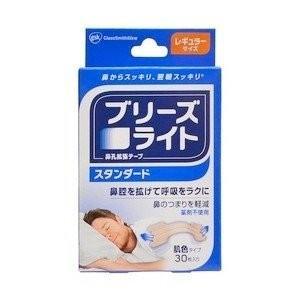 《グラクソ・スミスクライン》 ブリーズライト スタンダード 肌色 レギュラー 30枚入 (鼻孔拡張テープ)|yumekurage