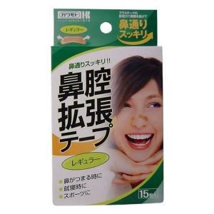 《川本産業》 鼻腔拡張テープ レギュラー 15枚|yumekurage