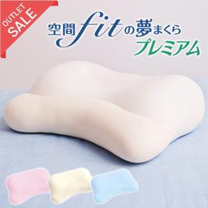 【アウトレット】枕 まくら 空間fitの夢まくらプレミアム 空間フィットの夢まくらプレミアム 専用カバー付き! あすつく 送料無料