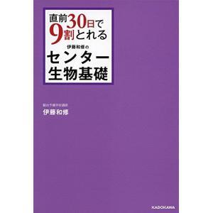 直前30日で9割とれる 伊藤和修のセンター生物基礎|yumemirai-store
