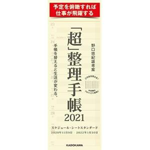 「超」整理手帳 スケジュール・シート スタンダード2021|yumemirai-store