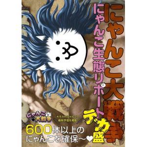 にゃんこ大戦争 にゃんこ生態リポートデカ盛|yumemirai-store