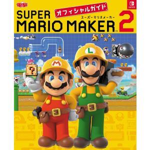 スーパーマリオメーカー 2 オフィシャルガイド|yumemirai-store