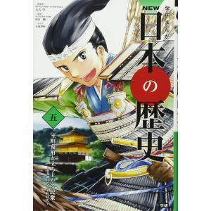 学習まんが NEW日本の歴史05 室町幕府と立ち上がる民衆 (学研まんが NEW日本の歴史)|yumemirai-store