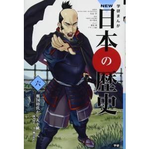 学習まんが NEW日本の歴史06 戦国時代から天下統一へ (学研まんが NEW日本の歴史)|yumemirai-store
