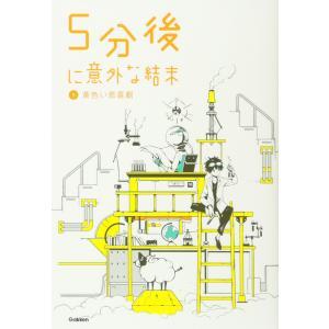 5分後に意外な結末 5 黄色い悲喜劇|yumemirai-store