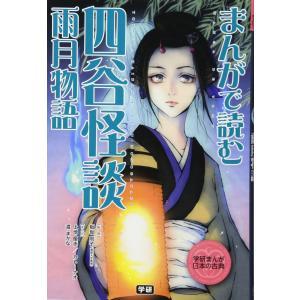 まんがで読む 四谷怪談・雨月物語 (学研まんが日本の古典)|yumemirai-store