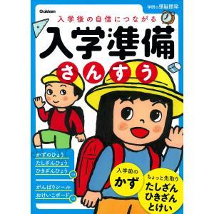 6歳 入学準備さんすう 学研の頭脳開発|yumemirai-store