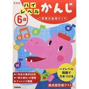 6歳 ハイレベル かんじ 新装版 (学研の幼児ワーク)|yumemirai-store