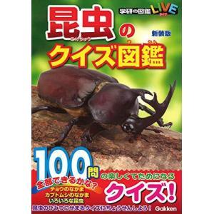 昆虫のクイズ図鑑 新装版 (学研のクイズ図鑑)|yumemirai-store