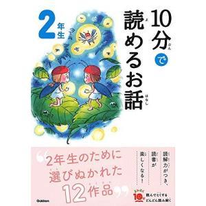 10分で読めるお話 2年生 (よみとく10分)|yumemirai-store