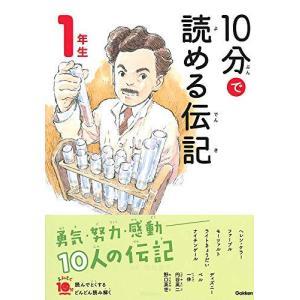10分で読める伝記 1年生 (よみとく10分)|yumemirai-store